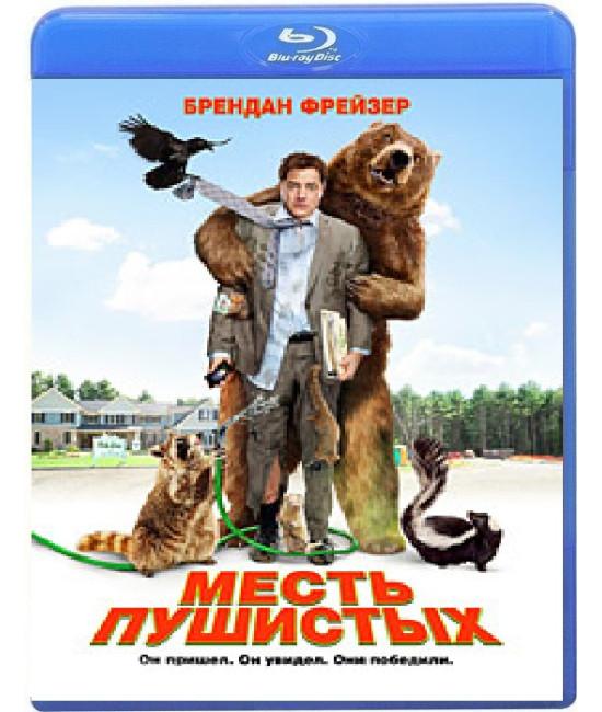 Месть пушистых [Blu-ray]