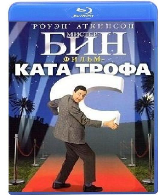 Мистер Бин [Blu-ray]