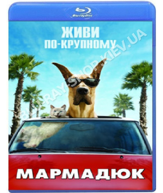 Мармадюк [Blu-ray]