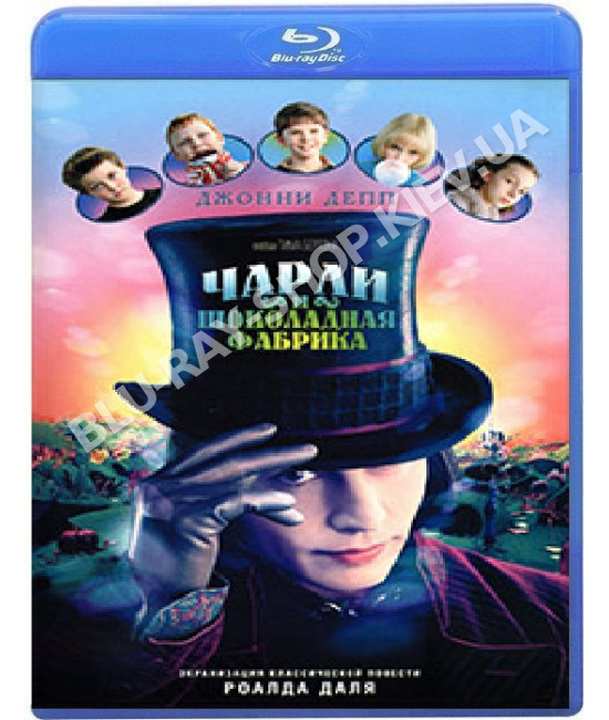 Чарли и шоколадная фабрика [Blu-ray]