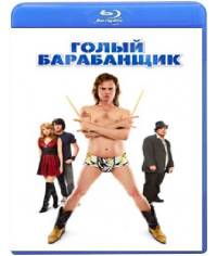 Голый барабанщик [Blu-ray]