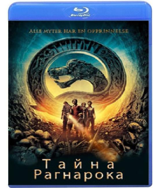 Тайна Рагнарока [Blu-ray]