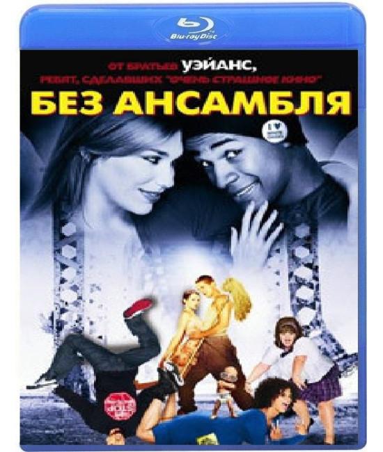 Без ансамбля (Театральная версия) [Blu-ray]