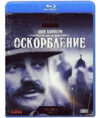 Оскорбление [Blu-ray]