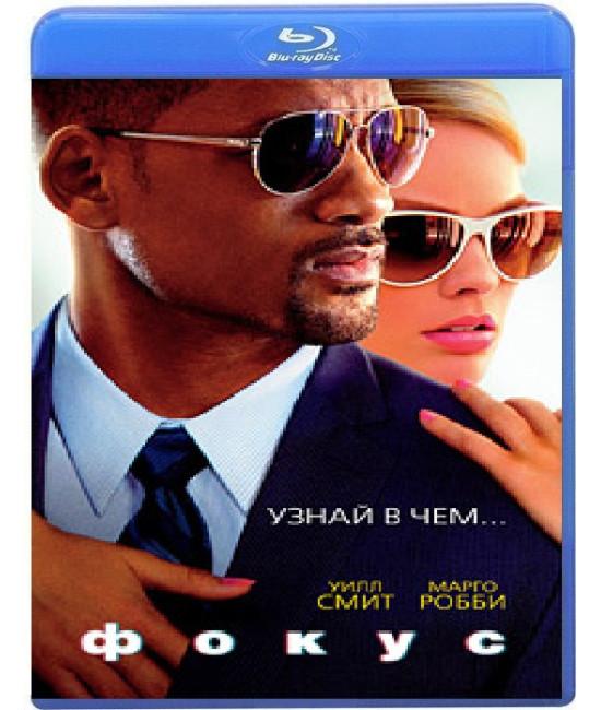 Фокус [Blu-ray]