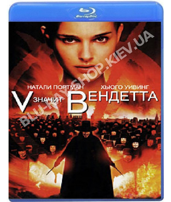 V значит Вендетта [Blu-Ray]