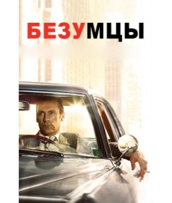 Безумцы (1-7 сезоны) [7 DVD]