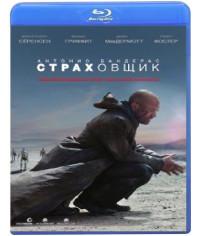 Страховщик [Blu-ray]