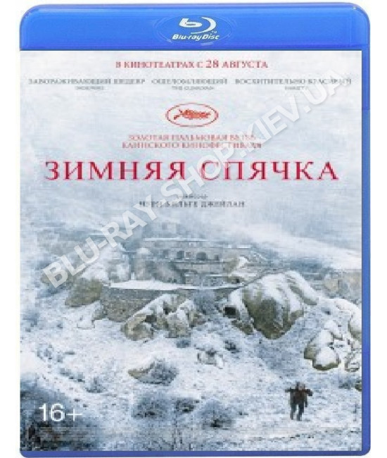 Зимняя спячка [Blu-ray]