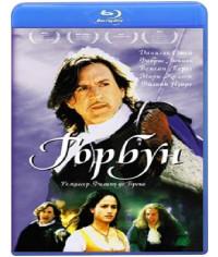 К бою (Горбун) [Blu-ray]