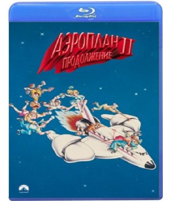 Аэроплан 2: Продолжение [Blu-ray]