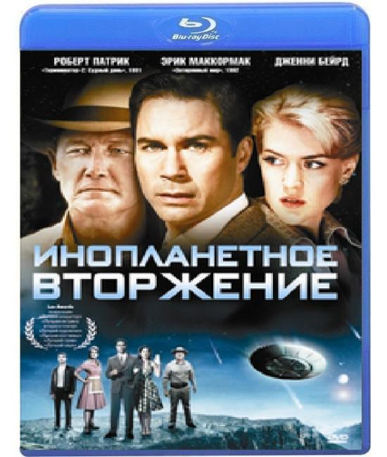 Инопланетное вторжение [Blu-ray]