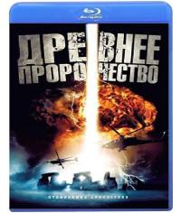 Древнее пророчество (Стоунхендж Апокалипсис) [Blu-Ray]