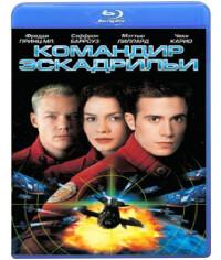 Командир эскадрильи [Blu-Ray]