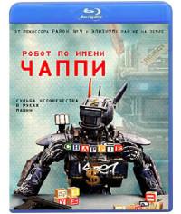 Робот по имени Чаппи [Blu-ray]