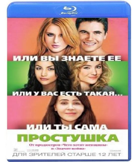 Простушка [Blu-ray]