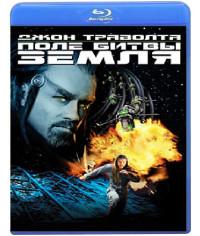 Поле битвы: Земля [Blu-ray]