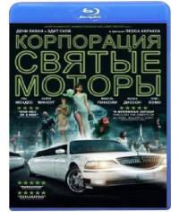 Корпорация «Святые моторы» [Blu-ray]
