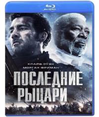 Последние рыцари [Blu-ray]