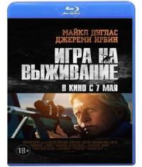 Игра на выживание [Blu-ray]