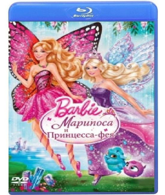Barbie: Марипоса и Принцесса-фея [Blu-ray]