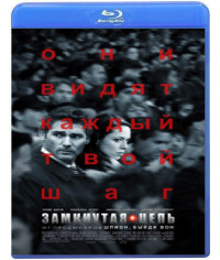 Замкнутая цепь [Blu-ray]