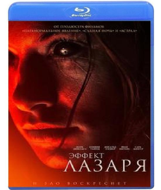 Эффект Лазаря [Blu-ray]