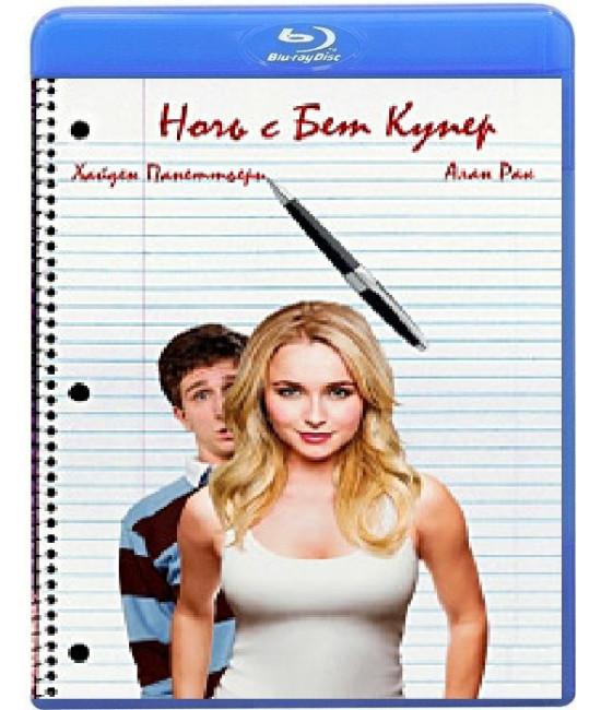 Ночь с Бет Купер [Blu-ray]
