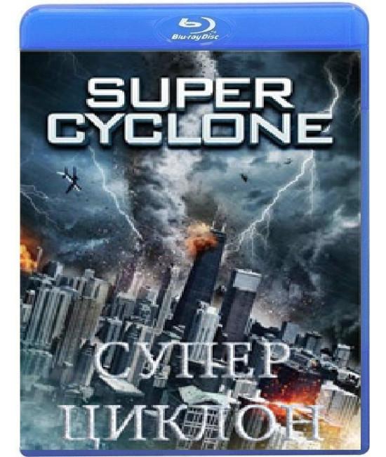 Супер циклон [Blu-ray]