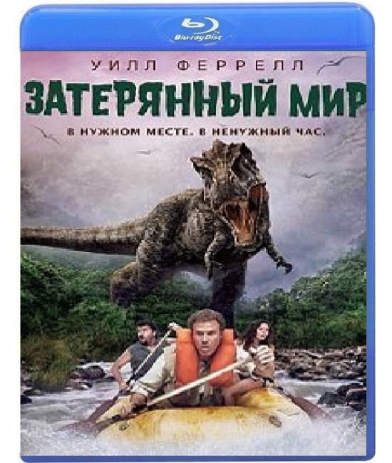 Затерянный мир 2009 [Blu-ray]