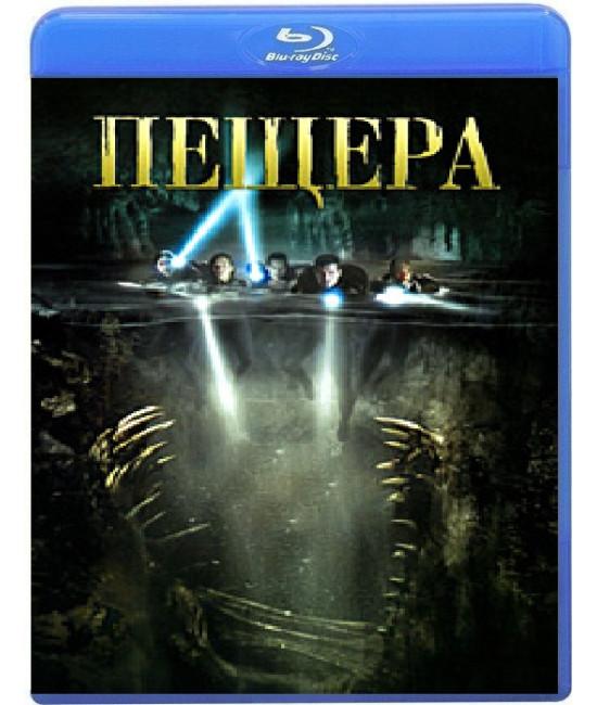 Пещера [Blu-ray]