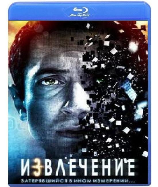 Извлечение [Blu-ray]