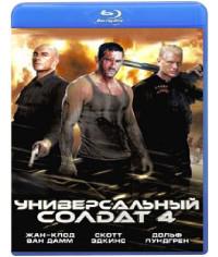 Универсальный солдат 4 [Blu-ray]