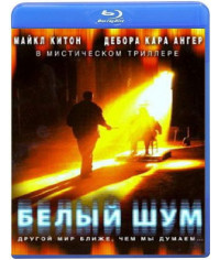 Белый шум [Blu-ray]