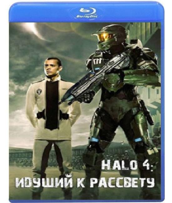 Halo 4: Идущий к рассвету [Blu-ray]