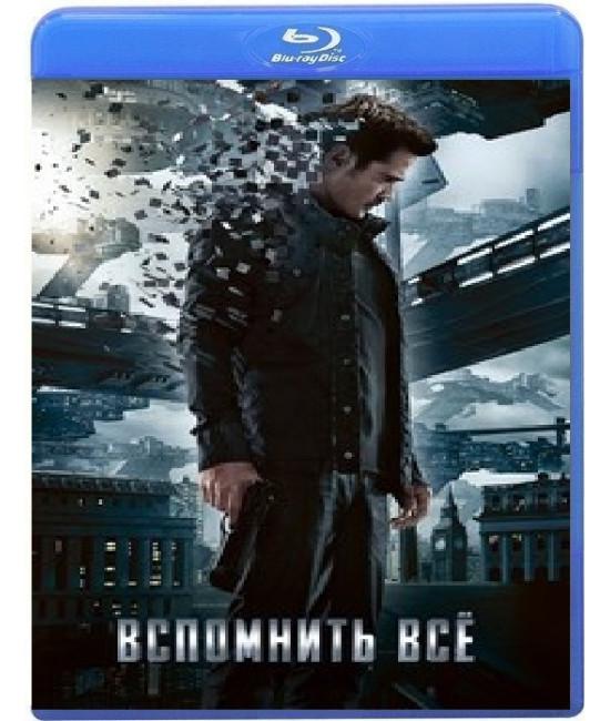 Вспомнить всё [Blu-Ray] 2012