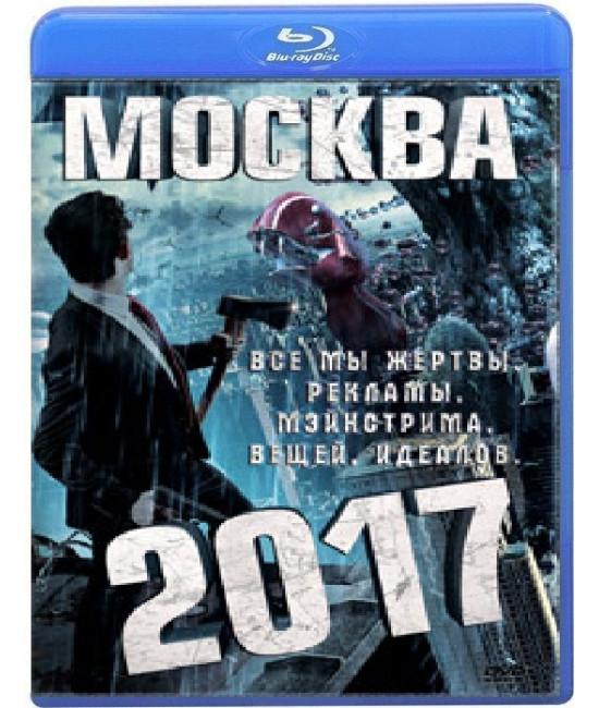 Москва 2017 [Blu-ray]