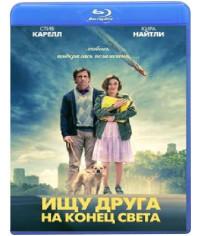Ищу друга на конец света [Blu-ray]