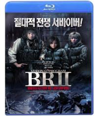 Королевская битва 2 [Blu-ray]
