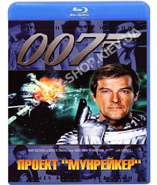 Джеймс Бонд 007: Проект