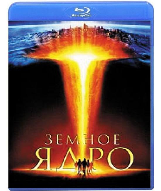 Земное ядро: Бросок в преисподнюю [Blu-ray]