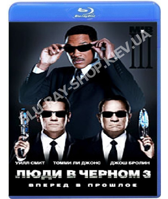 Люди в черном 3 [Blu-ray]