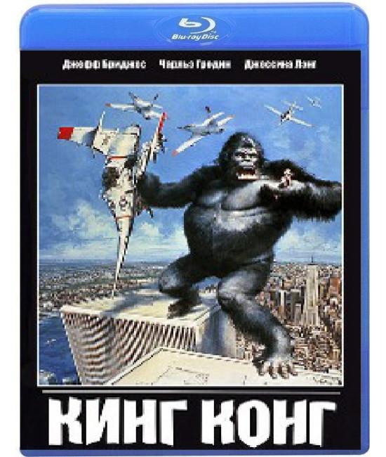 Кинг Конг  [Blu-Ray]