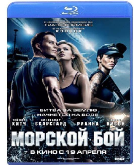 Морской бой [Blu-Ray]