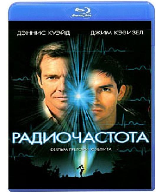 Радиоволна [Blu-Ray]