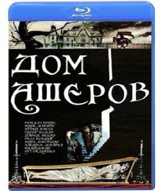 Дом Ашеров (Падение дома Ашеров) [Blu-ray]