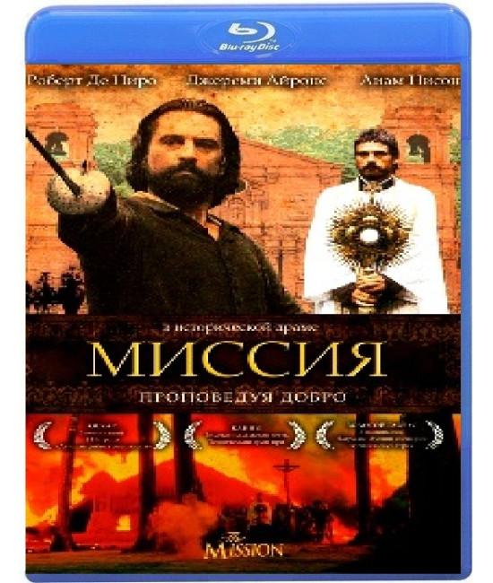 Миссия [Blu-Ray]