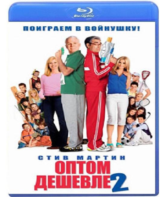 Оптом дешевле 2 [Blu-ray]