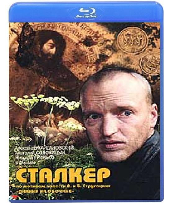 Сталкер [Blu-ray]