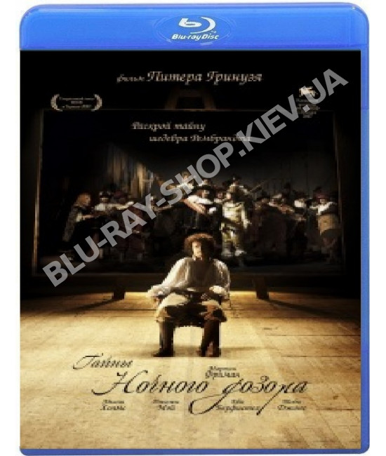 Тайны «Ночного дозора» [Blu-ray]
